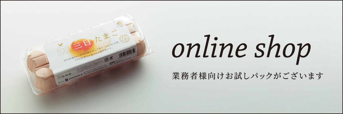online shop,業務者様向けお試しパックがございます